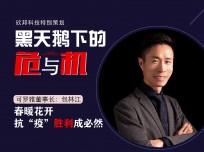 """可罗雅董事长:包林江 春暖花开,抗""""疫""""胜利成必然 (0播放)"""