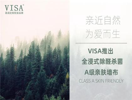 强势来袭!VISA墙布推出全浸式除醛杀菌A级亲肤墙布!让你拥有一个健康环保的家