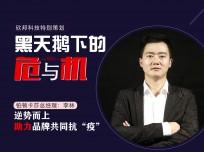 """铂顿卡莎总经理李林:逆势而上,助力品牌共同抗""""疫"""" (0播放)"""