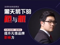 凡情总经理俞周伦: 提升凡情品牌影响力 (1播放)