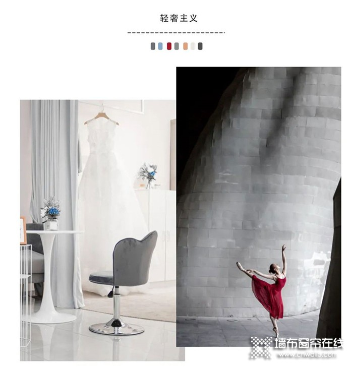 雅诗澜墙布带你走进轻奢装修的世界,通过色彩之间的呼应尽展轻奢内涵!
