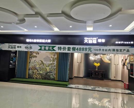 大自然墙布软装山西晋城专卖店