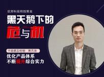 卡迪诺总经理周杰浪:  优化产品体系,不断提升综合实力 (2播放)