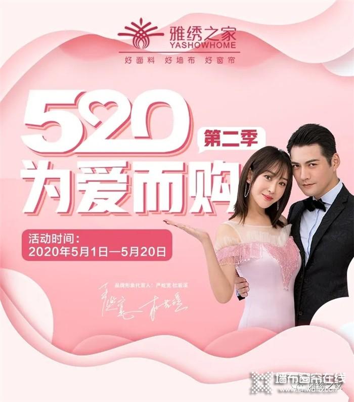 雅绣之家微信商城上线!全国520为爱而购第二季,活动火热进行中!