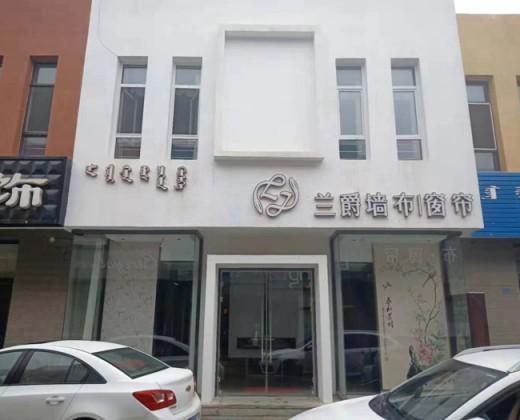 兰爵墙布内蒙古赤峰专卖店