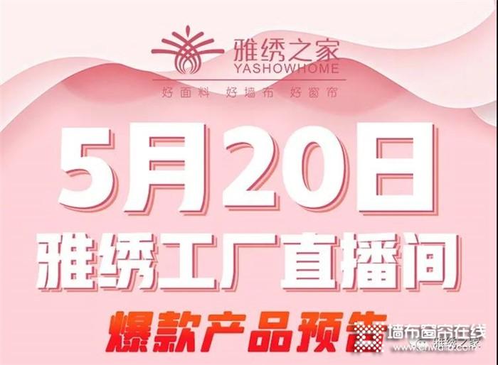 为爱而购第二季进行中,520相约雅绣工厂直播间,工厂直播底价透露!