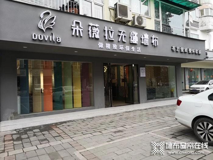 朵薇拉墙布四川崇州专卖店