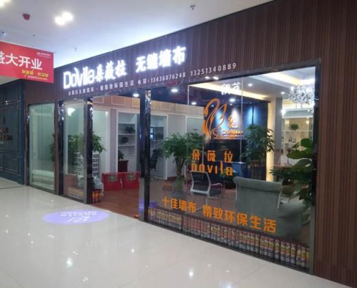 朵薇拉墙布重庆江津专卖店