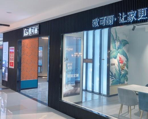 欧可丽软装江苏南京专卖店