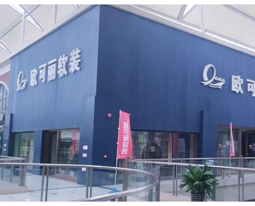 欧可丽软装江苏南通专卖店