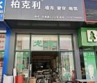 柏克利墙布窗帘江苏苏州专卖店