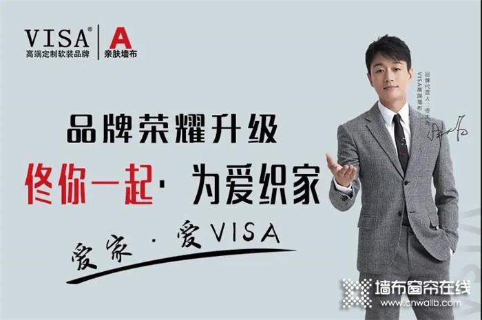 VISA墙布小课堂开课啦:四个人同时卖墙布,为什么他家生意最好?