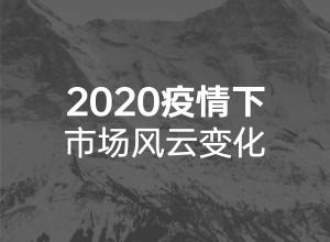 2020可罗雅上海展(一)