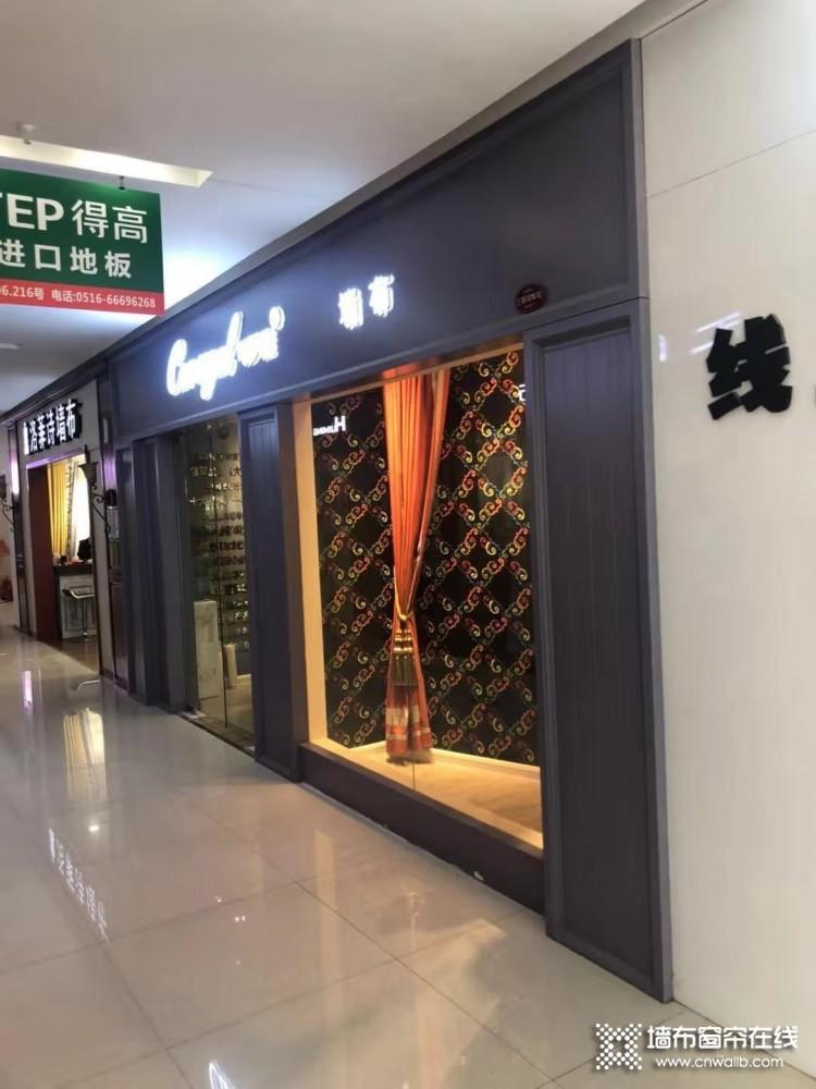 可罗雅墙布江苏徐州云龙专卖店