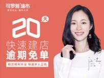 可罗雅墙布与你相约上海展 (2播放)