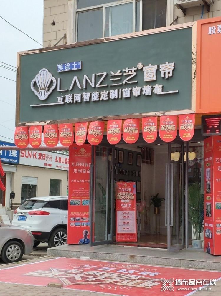 兰芝临邑专卖店