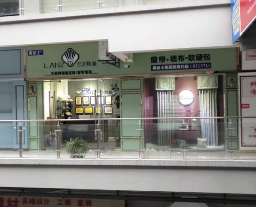 兰芝窗帘软装重庆巫溪专卖店