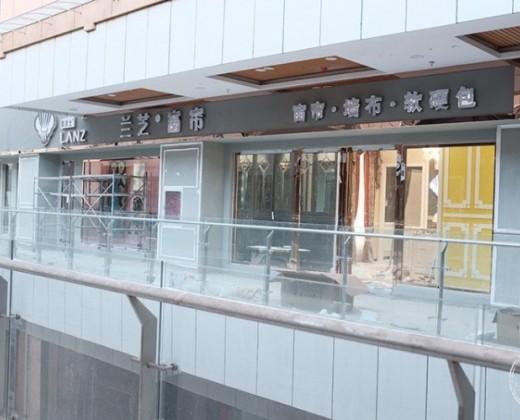 兰芝窗帘墙布贵州遵义专卖店