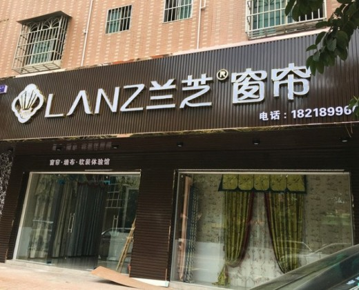 兰芝窗帘广东惠州博罗专卖店