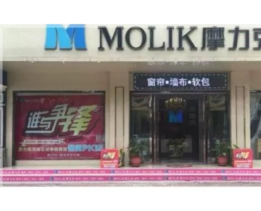 摩力克窗帘布艺河南邓州专卖店