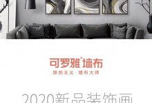 """可罗雅2020新品装饰画""""摩登时代"""",与你浪漫邂逅! (5436播放)"""