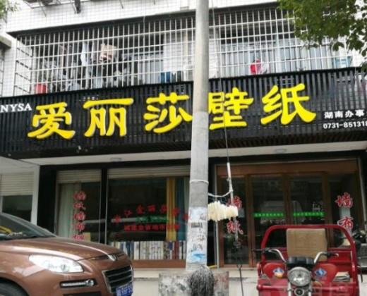 爱丽莎壁纸湖南长沙专卖店