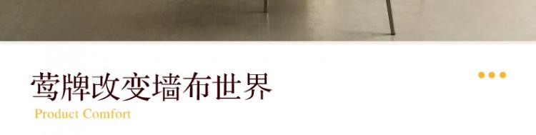 莺牌艺术墙布招商海报