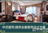 中式客厅搭配什么颜色窗帘布好看? (6256播放)