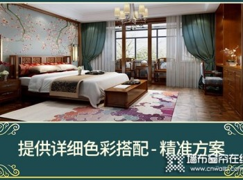 中式家装卧室配什么窗帘好看?听听设计师怎么讲