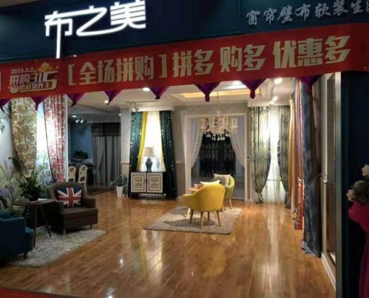 布之美窗帘墙布江苏无锡专卖店