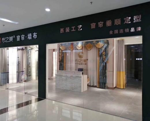 布之美窗帘墙布浙江宁波专卖店
