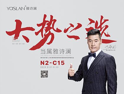 上海墙布展即将来袭,雅诗澜在N2-C15展位等你