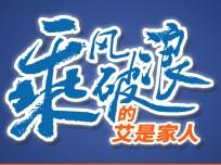 乘风破浪的艾是家人蔡壮壮:遇见艾是,预见墙布行业更广阔的未来! (12播放)