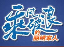 乘风破浪的丽绣家人杨红山:适合自己的才是最好的,最适合我当然就是丽绣!