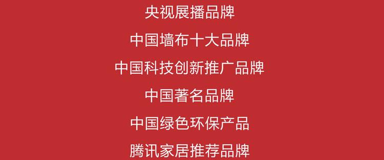 宏绣墙布制招商海报1_13