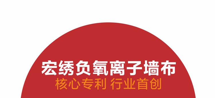 宏绣墙布制招商海报1_19