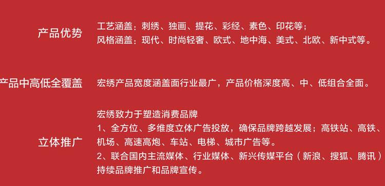 宏绣墙布制招商海报1_28