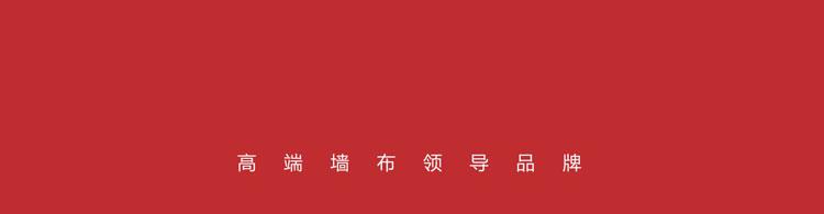 宏绣墙布制招商海报1_33