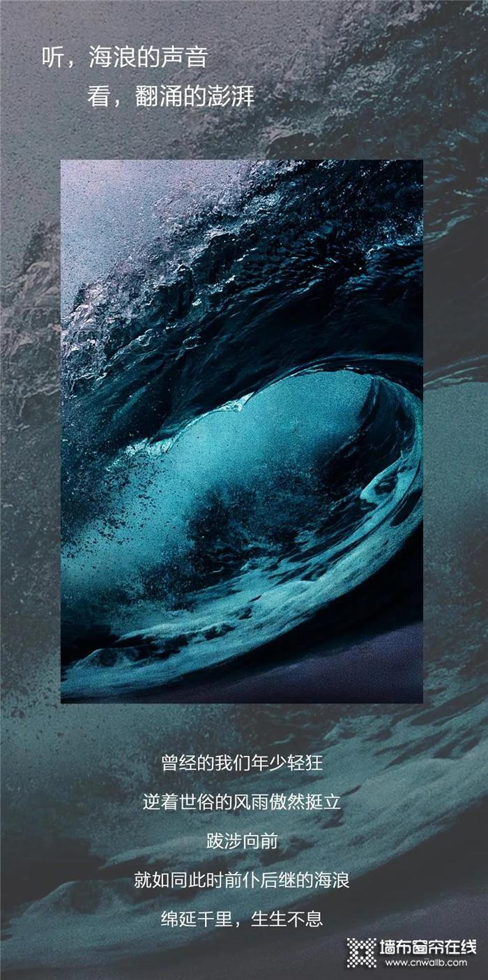"""雅菲独幅新品""""海洋之歌"""",带你听海浪的声音"""