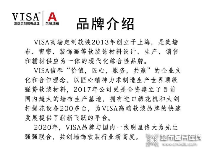 上海墙布展,VISA高端墙布邀您共鉴崭新饰界