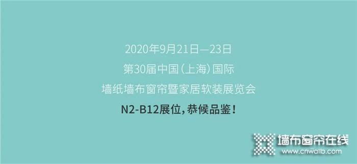 上海展会,艾是墙布闪耀绽放