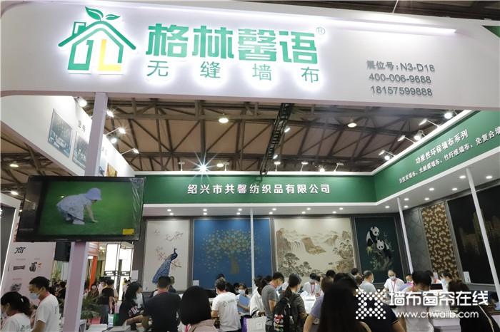 【上海墙布展】环保墙布先行者,格林馨语再展惊艳绝伦之姿!