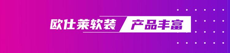 欧仕莱招商海报_05