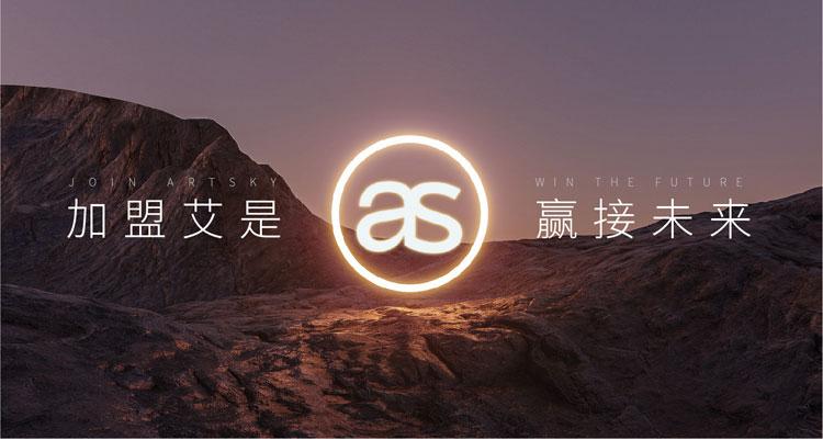 艾是招商海报_01