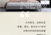 """朵薇拉新品""""大作新生"""",古典与时尚的激烈碰撞 (3100播放)"""