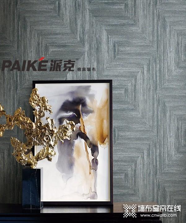 """派克棉麻墙布:墙布是最适合""""喜新厌旧""""的墙面材料"""
