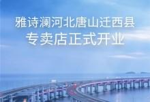 热烈祝贺雅诗澜河北唐山迁西县专卖店正式开业!