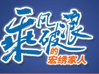 乘风破浪的宏绣家人张孝民:选择一流的品牌做一流的生意 (104播放)