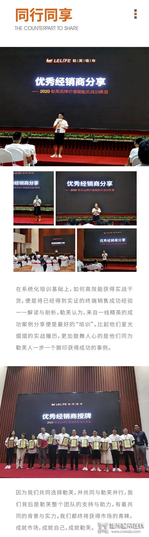 勒芙墙布2020华东大区品牌价值赋能实战训练营圆满收官
