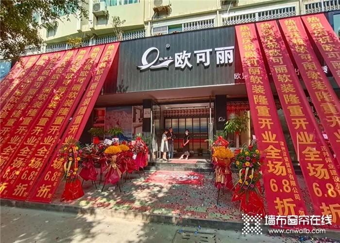 新店开张啦,热烈庆祝欧可丽温州专卖店盛大开业!